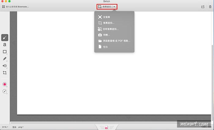 梅問題-《Evernote Skitch》螢幕擷取與編輯並上傳到雲端