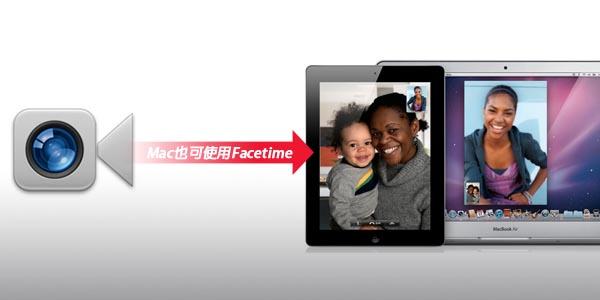 [MAC] FaceTime免費網路視訊通話!MAC馬ㄟ通