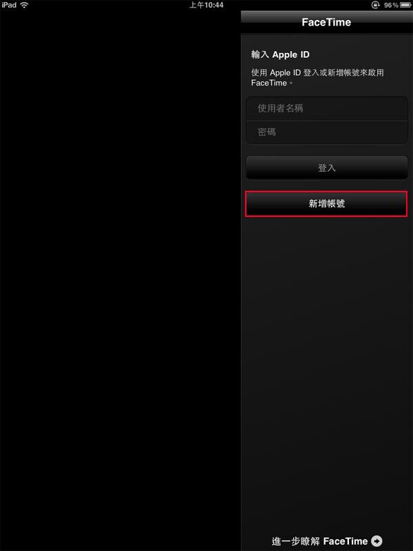 梅問題-MAC教學-MAC馬ㄟ通~FaceTime免費網路視訊通話