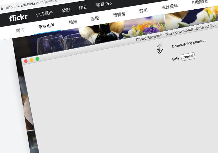 Flickr Downloader 快速將自己flickr相片批次打包回來