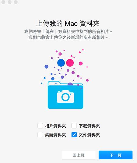 梅問題-MAC《flickr uploadr》官方推出MAC專用的照片上傳工具