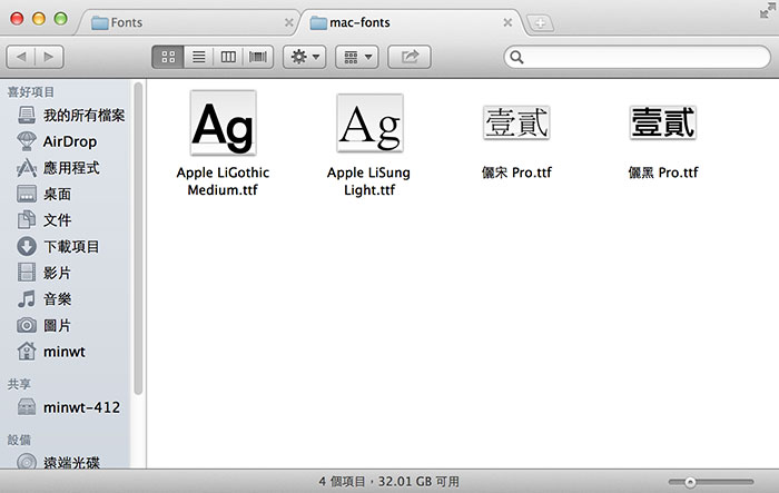 梅問題-《FontCoverter》將蘋果儷黑、儷宋移植到Win平台上