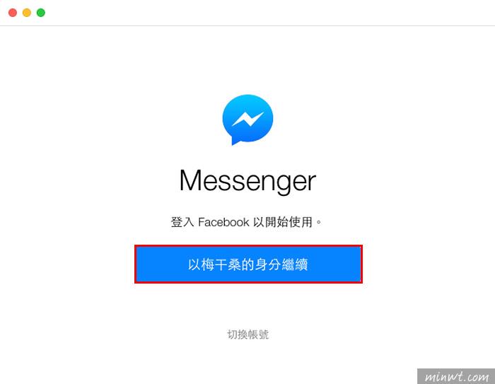 梅問題-《Goofy》MAC專用的Facebook Message通訊軟體
