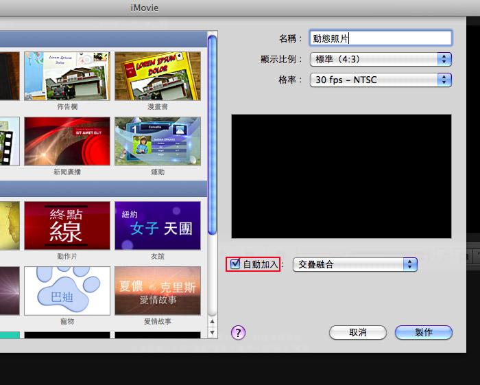 梅問題-mac教學-imovie輕鬆將照片變成動態影片