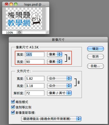 梅問題-MAC教學-imovie輕鬆在影片壓上自已Logo圖示