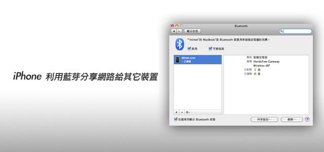 iPhone教學-利用iPhone的藍芽分享網路給其它裝置使用