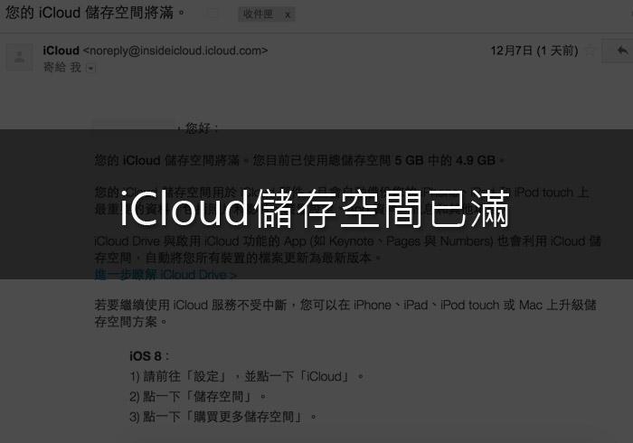 《iCloud》儲存空間已滿,刪除iCloud 備份檔