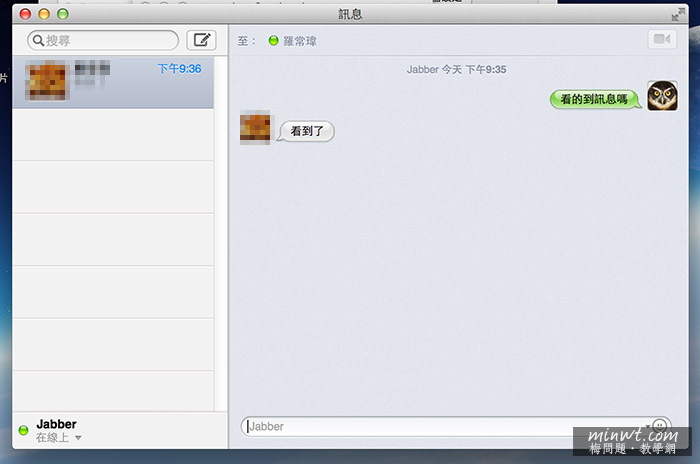 梅問題-[MAC]無需開網頁在MAC下也可使用Facebook Message
