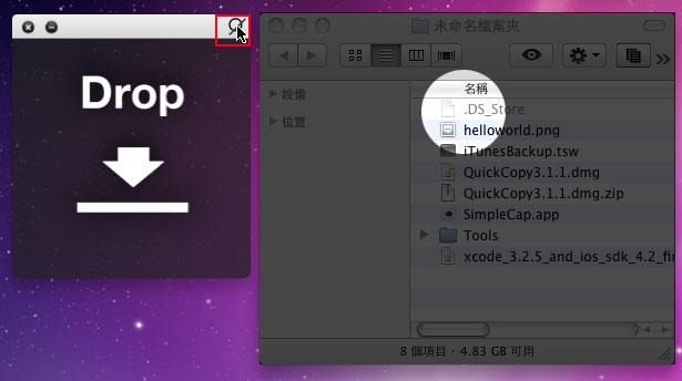 梅問題-MAC教學-invisiblix顯示MAC OSX中的隱藏檔案
