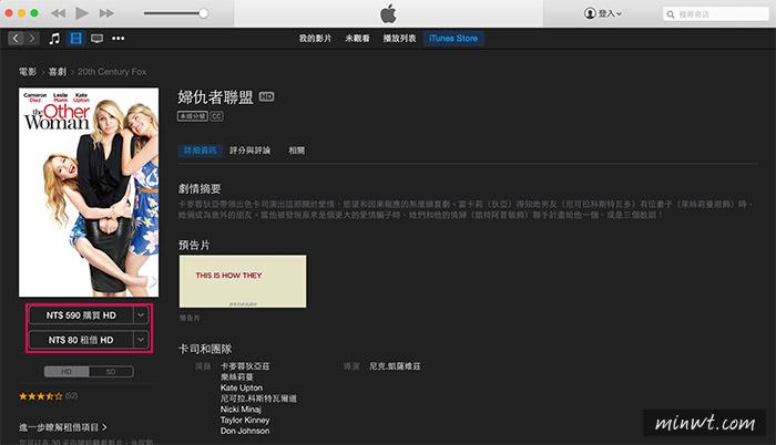 梅問題-調整MAC OSX《 iTunes Store租借影片》字幕大小