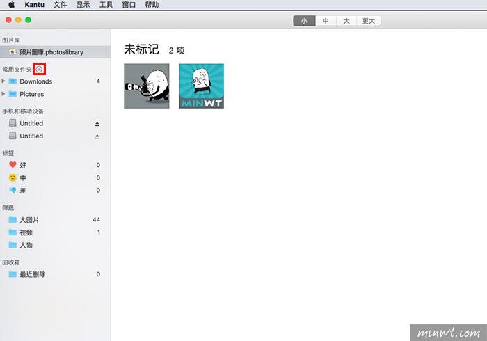 梅問題-[MAC]腾讯Kantu看圖軟體,讓MAC下挑選照片更方便