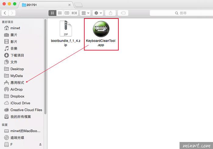 梅問題-MAC「KeyboardCleanTool」鎖定鍵盤,讓清除鍵盤不必關機