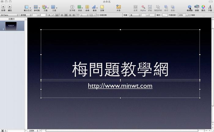 梅問題-MAC教學-Keynote讓簡報擁有氣勢磅礡的文字出場特效
