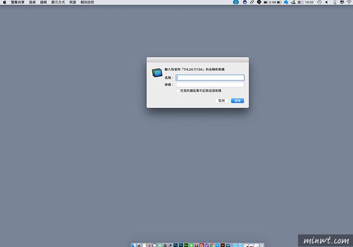 梅問題-開啟MAC內建的遠端桌面設定超EZ,無論是平板還筆電都可連