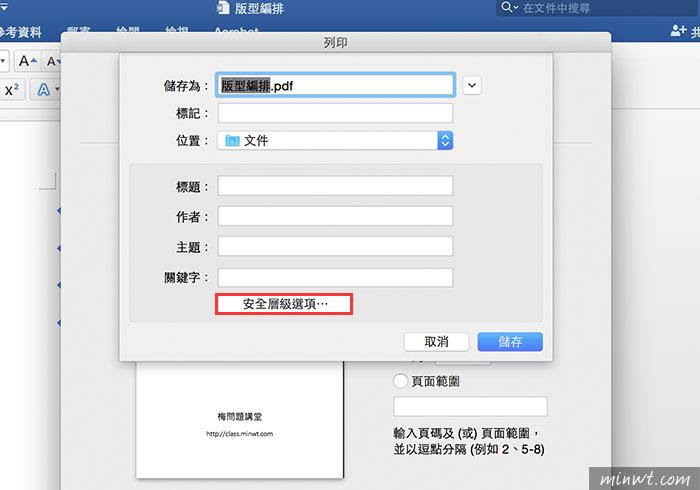梅問題-MAC一秒快速將文件、網頁、圖片轉存PDF,免裝PDF虛擬印表機