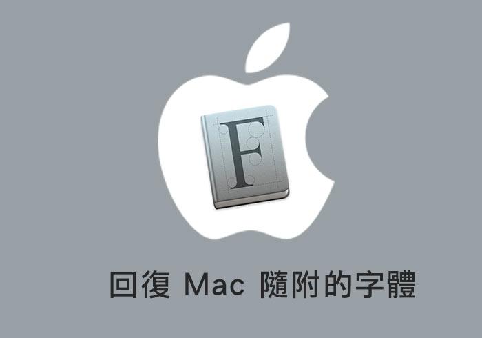 [教學] 一鍵快速回復MAC系統隨機內建字型 (可商用)