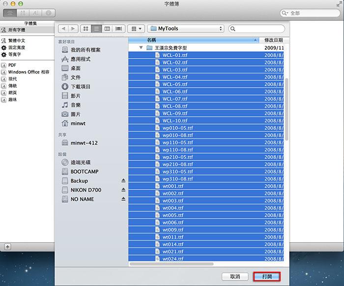 梅問題-mac教學-蘋果也可安裝windows字型