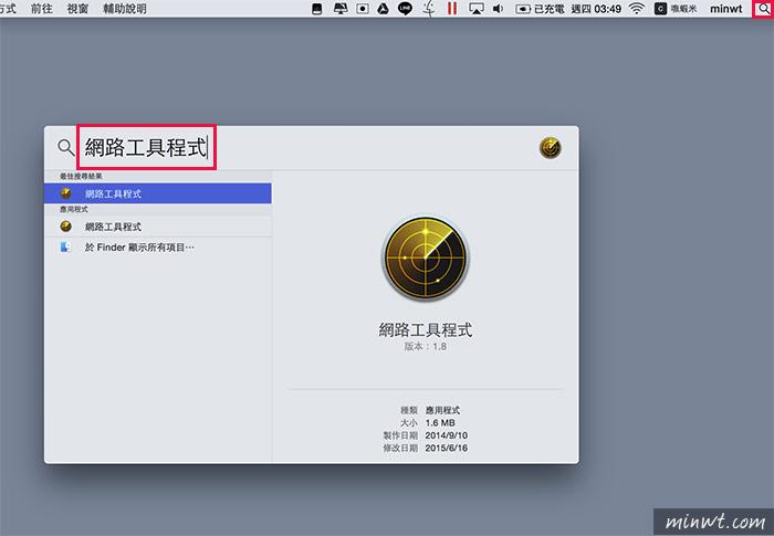 梅問題-MAC內建「網路工具程式」無論ping、trace、whois超簡易