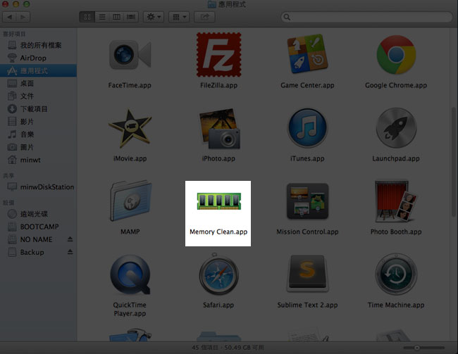 梅問題-Mac工具-Mac Memory Clean記憶體釋放軟體