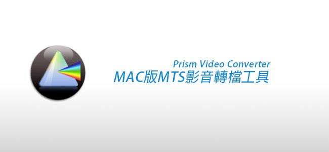 [MAC] MTS免費影音轉檔工具 Prism Video Converter