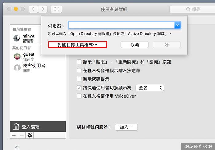 梅問題-[MAC] 如何開啟MAC中的宙斯權限ROOT