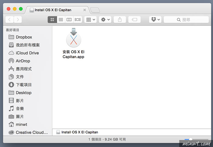 梅問題-MAC教學-自製Mac OS X El Capitan安裝碟