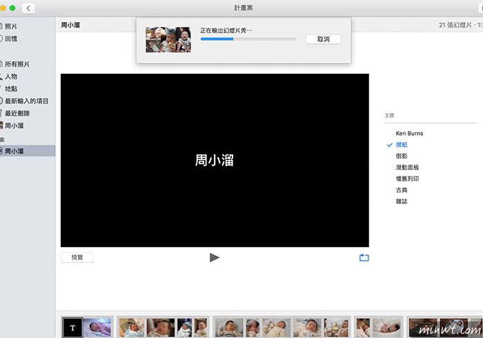 梅問題-MAC內建回憶功能,輕鬆將照片變小短片還可自訂影片長度