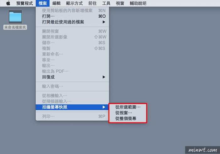 梅問題-[祕技] MAC內建螢幕截圖也能擷取畫面中的滑鼠游標