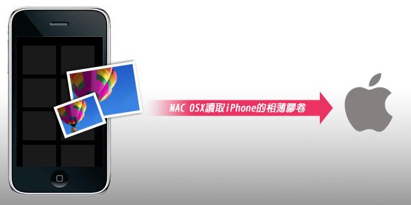 梅問題-iphone教學-mac直接讀取iPhone中的相片