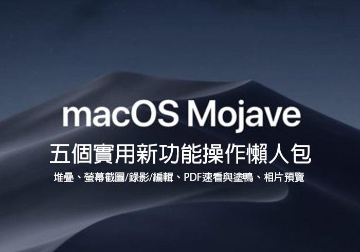 [教學] macOS Mojave 新版五大實用功能總整理 (堆疊、圖庫模式、螢幕錄影、截圖編輯、PDF標註)
