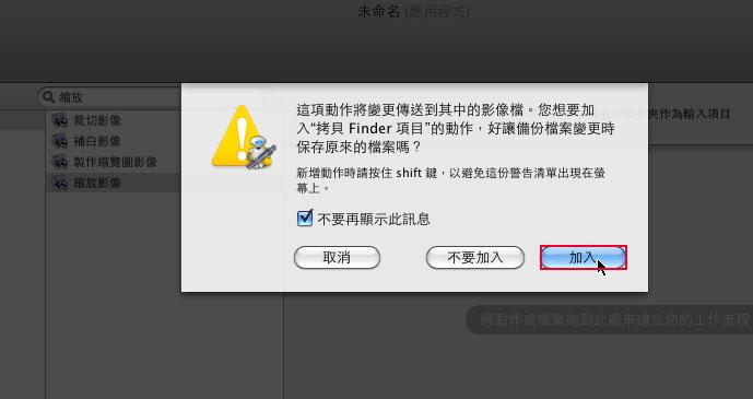 梅問題-MAC教學-自製批次縮圖應用程式