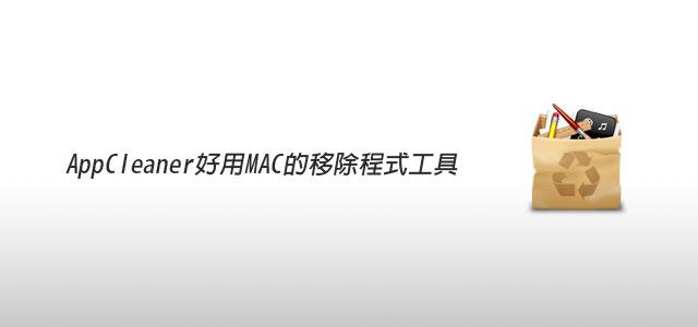 [MAC] AppCleaner免費好用的MAC移除應用程式工具