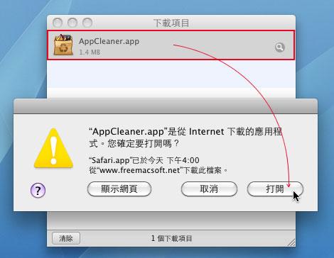 梅問題-mac工具-AppCleaner好用的MAC移除應用程式工具