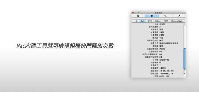 MAC教學-MAC內建工具就可快速檢視相機快門釋放次數