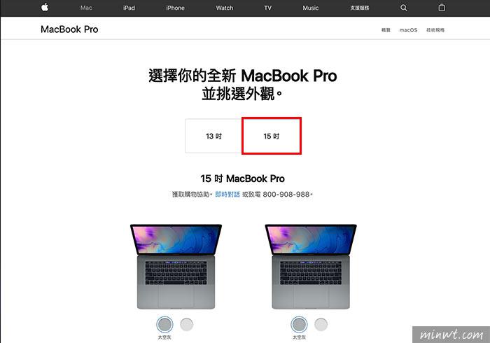 梅問題-蘋果發佈2018新一代MacBook Pro,特規版支援32GB記憶體!