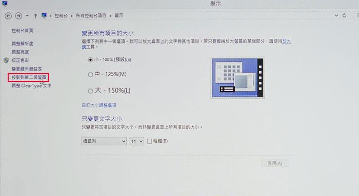 """梅問題-MAC教學-解決MacBook Pro 13"""" Retina 安裝Win8畫面被卡掉"""