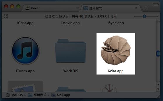 梅問題-mac教學-MAC OSX免費壓縮程式keka