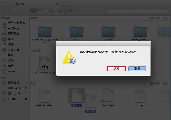 梅問題-MAC教學-修改Mac下的hosts文件