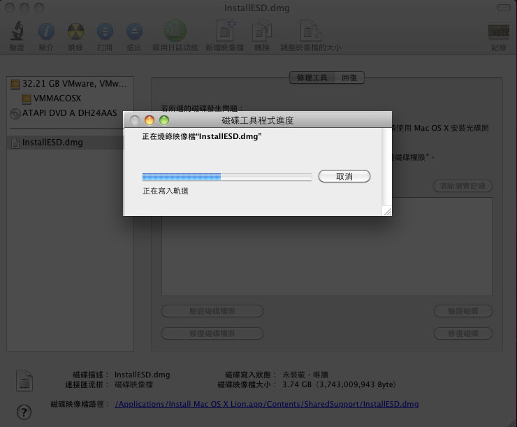 梅問題-將MAC OSX Lion安裝檔燒錄成光碟