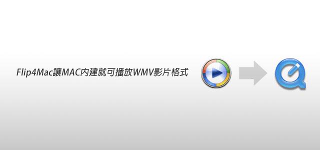 [MAC] Flip4Mac讓MAC內建就可播放WMV格式