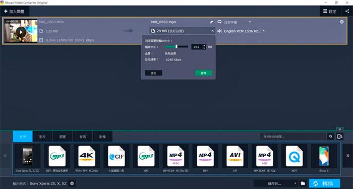 梅問題-Movavi Video Converter 18 跨平台,強大的影音轉檔工具