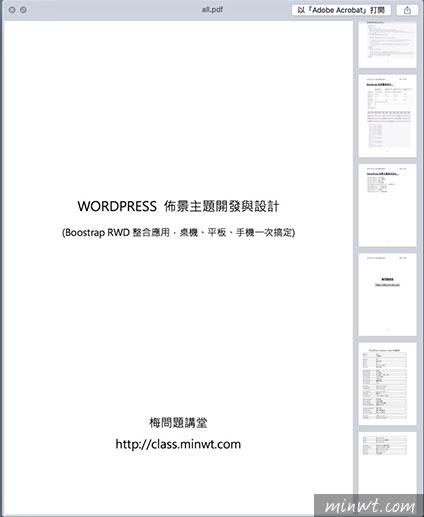 梅問題-MAC內建預覽程式就可將多個PDF檔合而為一