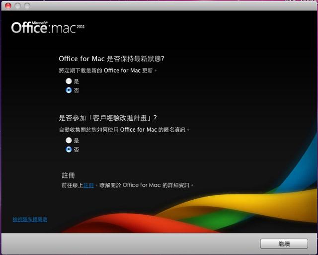 梅問題-MAC教學-Office2011 for Mac繁體中文搶鮮用