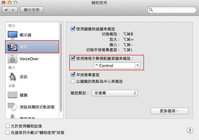 梅問題-mac教學-開啟新版作業系統Mountain Lion山獅-螢幕縮放功能