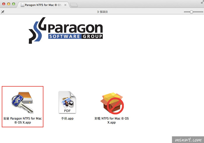 梅問題-免費取得Paragon NTFS for Mac 12 特別版,讓MAC也可讀取NTFS格式