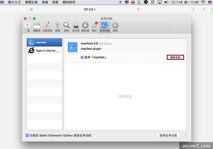 梅問題-MAC移除Safari中的惡意廣告MacVX
