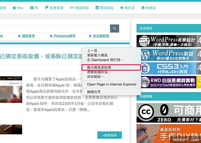 梅問題-Safari開啟檢視原始碼與網頁開者工具