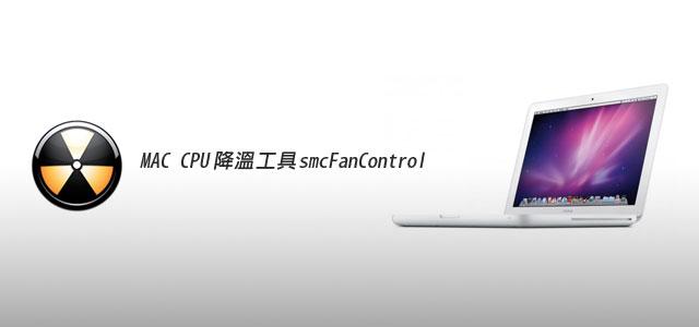 梅問題-MAC教學-MAC風扇調控程式smcFanControl有效降低CPU溫度