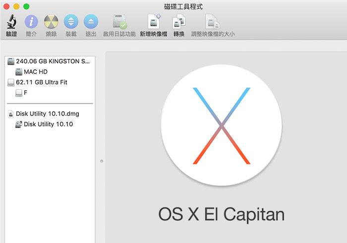 梅問題-將MAC舊版磁碟工具程式移植到Mac OSX EI Capitan