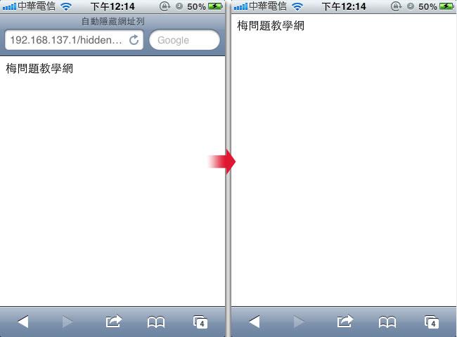梅問題-手機網頁設計-載入完畢自動隱藏網址列